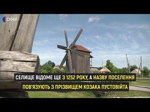 Суспільне Суми: Пустовійтівка: історія батьківщини Петра Калнишевського