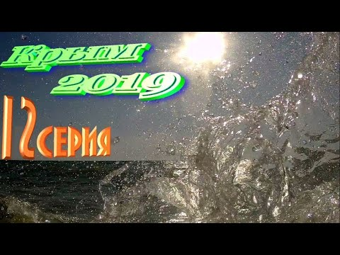 Крым  2019 12 серия Кача Отъезд Блукаем с навигатором по Севастополю