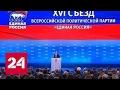 Медведев призвал не надеяться на чужие выборы и не питать иллюзий