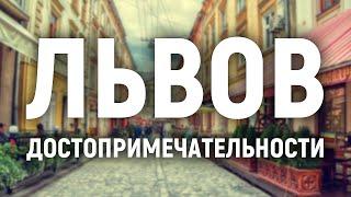 Смотреть видео Львов достопримечательности онлайн