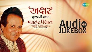 Best of Akshar Manhar Udas | Top Gujarati Ghazals Jukebox