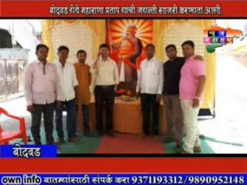 बोदवड शहरात आज हिंदु सुर्य महाराणा प्रताप यांची ४७६ वी जयंती मोढ़या उत्साहात साजरी केली गेली