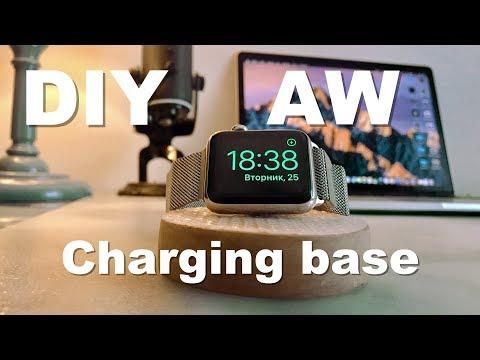 DIY - Зарядная станция | Charging Base | Apple Watch | ПОЧТИ БЕСПЛАТНО !