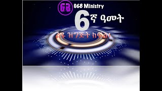 G&B Ministry 6th years Anniversary PART   1