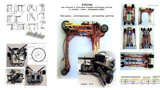 Подготовка к областному турниру мобильных роботов 2014
