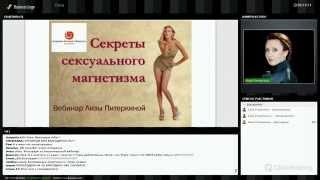 Секреты сексуального магнетизма - открытый вебинар Лизы Питеркиной
