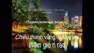 Chiều ngoại ô Matxcơva (Подмосковные вечера) Song ngữ Nga Việt