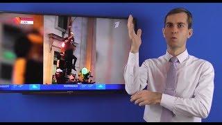 Новости для глухих 6.02.2018  на РЖЯ