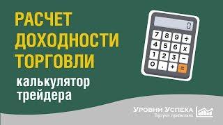 Калькулятор трейдера /Расчет доходности торговли