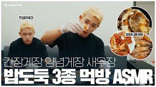 [ohhoho🍽️] 밥도둑 3종 세트 먹방🦀 ASMR👂 l 간장게장 + 양념게장 + 새우장 l 원호 WONHO