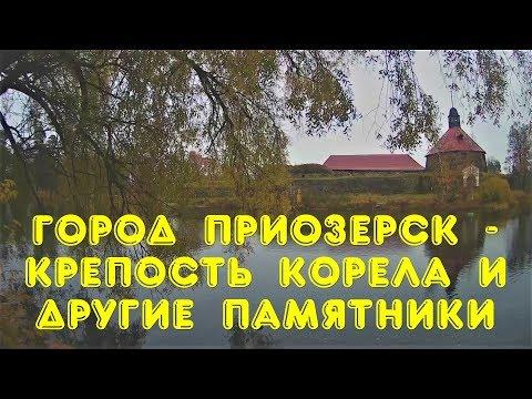 Город Приозерск – крепость Корела и другие памятники