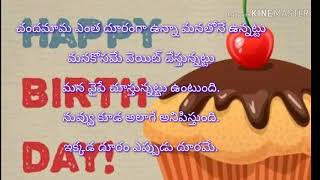 Best birthday wishes to friend ! Telugu cute birthday wishes to friend