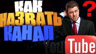 Как назвать свой канал на youtube? Туториал
