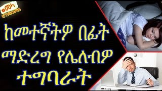 Things You Shouldn't do Before Sleep - ከመተኛትዎ በፊት ማድረግ የሌለብዎ ተግባራት
