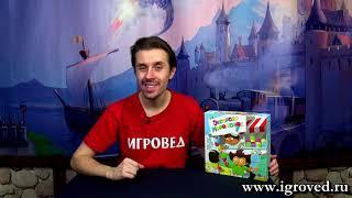 Экспресс-мороженое (русская коробка). Обзор настольной игры от Игроведа