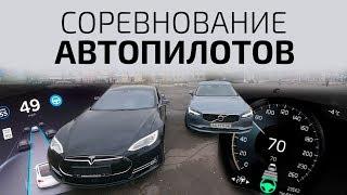 Volvo S90 едет сама? Сравним технологии Volvo и Tesla в адаптивном круизконтроле.