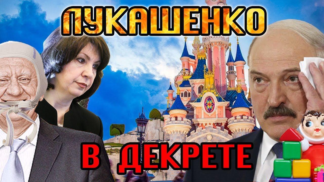 Лукашенко В ДЕКРЕТЕ?!/Общество Гомель