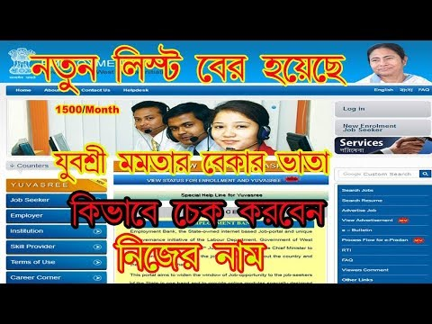 How to check WB Employment Exchange Bank Yuvasree Name | Momotar Bekar Vatta New List 2018