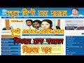 How to check WB Employment Exchange Bank Yuvasree Name | Momotar Bekar Vatta New List 2018