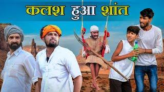 जादुई कलश Part-18 ।। A Rajasthani Short Film ।। Marwadi Masti