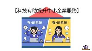 【HR識法】科技有助提升中小企業服務