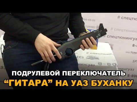 Подрулевой переключатель (ГИТАРА) на УАЗ Буханку