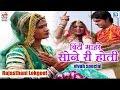बिंटी म्हारी सोने री होती - Indra Dhavsi Vivah Geet | Folk Song | Rajasthani Lokgeet | Rano Kachbo