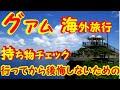 グアム旅行 持ち物リスト の動画、YouTube動画。