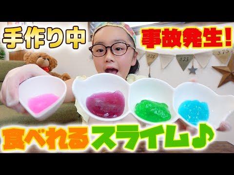 食べれるスライム作り!材料1つで簡単♪手作り中に事件発生w【DIY Edible Slime Candy】