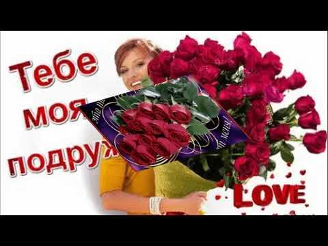 Только яркие пышные розы для любимой подруг Восхитительно красивая музыкальная открытка