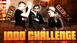 1000 CHALLENGE | DEN4IK | STAVR | GERMAN