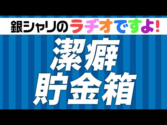 【銀シャリラジオ#16】2021年3月7日