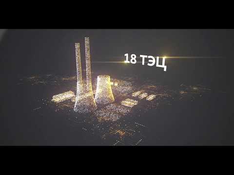 Сибирская генерирующая компания —  мы согреваем города