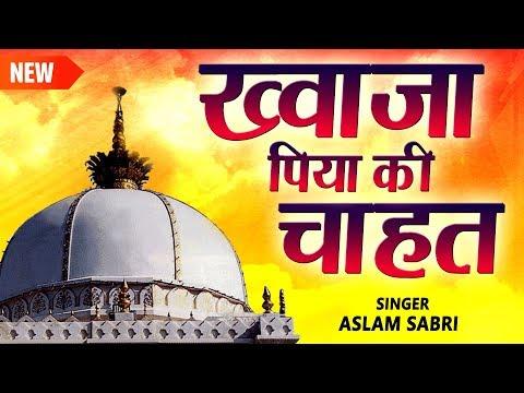Khwaja Piya Ki Chahat   Aslam Sabri   New Qawwali 2019   Khwaja Garib Nawaz   Islamic  Sonic Qawwali