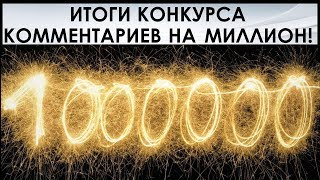 Итоги конкурса комментариев на миллион! Neverwinter Online