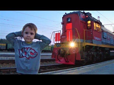 поезда и железная