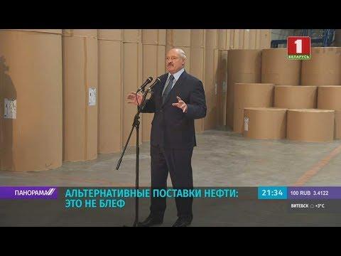 Лукашенко о России: что касается газа – нас кинули! Нефть хотели продать дороже чем в ЕС. Панорама