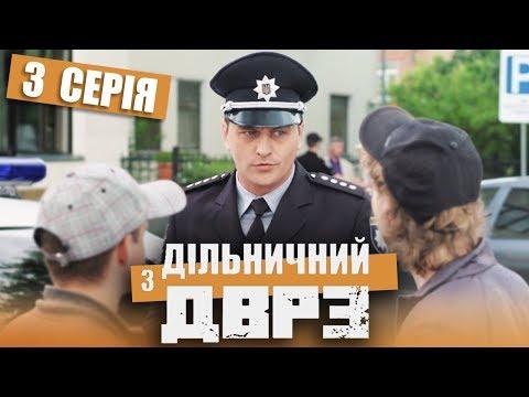 Серіал Дільничний з ДВРЗ - 3 серія | НАРОДНИЙ ДЕТЕКТИВ 2020 КОМЕДІЯ - Україна