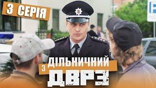 Серіал Дільничний з ДВРЗ - 3 серія   НАРОДНИЙ ДЕТЕКТИВ 2020 КОМЕДІЯ - Україна