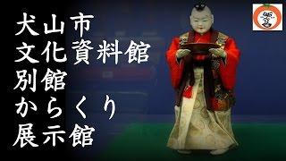 犬山市文化資料館別館 からくり展示館 【 うろうろ中部 】 愛知県 犬山市 からくり人形 karakuri dolls