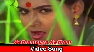 Aethamayya Aetham Song HD -  Ninaive Oru Sangeetham Movie