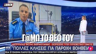 Εκπρόσωπος της Πυροσβεστικής παθαίνει Γιάννη Ιωαννίδη στο Δελτίο του Star | Luben TV