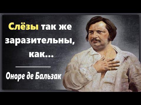 Бесподобно сильные цитаты Оноре де Бальзака! Цитаты, афоризмы, мудрые слова!