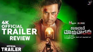 Kanadanthe Mayavadanu New 4K Trailer Review Vikas Sindhu Loknath Raj Pathipati
