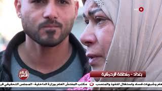 معاناة ام عراقية بسبب سوء الاحوال المعيشية