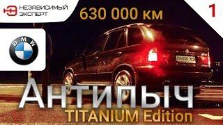 Бмв Х5 Titanium Edition - Антипыч
