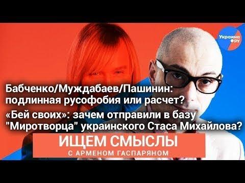 Пашинин, Бабченко, Муждабаев: