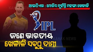 Special Report: Top 10 Salaried Player Of IPL