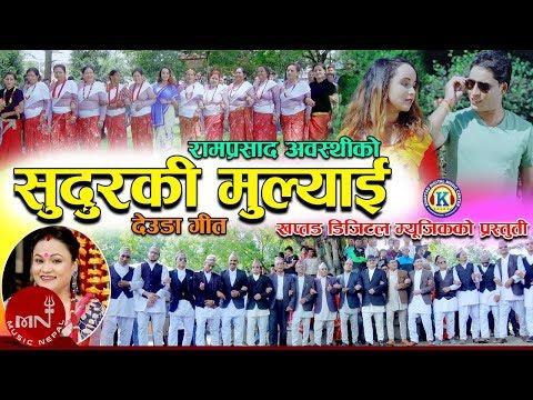 New Deuda Song 2075/2018 | Sudur Ki Mulyai - Ram Prasad Awasthi & Tika Pun Ft. Ram Prasad & Roji