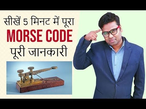 🔥 What is Morse Code | learn Morse code in hindi | Morse Code Alphabet sounds